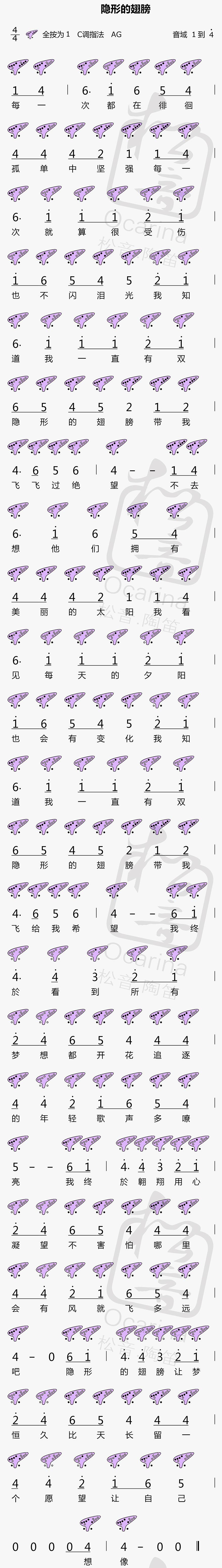 《隐形的翅膀》12孔陶笛曲谱